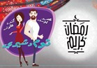 """كندة علوش وعمرو يوسف يقدمان مسلسل """"توم وشيري """"علي »إينرجي«"""