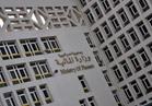 """""""المالية"""": نستهدف خفـض معدلات البطالة إلى 9% خلال العام المـالي ٢٠١٩ /٢٠٢٠"""