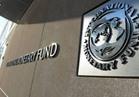 صندوق النقد الدولي: الأوضاع المالية والنقدية في مصر تحسنت بشكل كبير