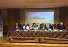 مؤتمر أقسام الصحة العامة بطب الأزهر يدعم الإستراتيجية القومية للسكان