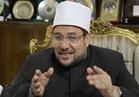 وزير الأوقاف: الدين لا يتعارض مع الفن.. والإمام له مكانة خاصة