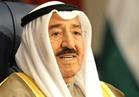"""أمير الكويت: الخلافات بين دول الخليج """"قد تؤدي إلى ما لا تحمد عقباه"""""""