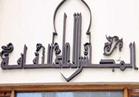 المجلس الأعلى للثقافة يعلن عن جوائز الدولة 18 يونيو