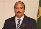 الرئيس الموريتاني يدين استهداف الحرم المكي