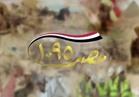 إنجازات مصر في 1095 يوم