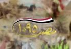 3 قيادات من وزارة التجارة والصناعة في مقدمة فيلم مصر 1095