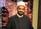 أمين الفتوى: على المفتي مراعاة أحوال المستفتي..