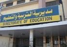 تعليم المنيا: لم نتلقى شكاوى من مادة الانجليزي في امتحان الثانوية