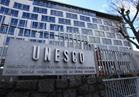 اليونسكو ترحّب بمنح «نوبل للسلام» لحملة القضاء على الأسلحة النووية