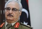 حفتر: سأستمع إلى أوامر الشعب الليبي الحر