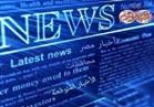 بوابة أخبار اليوم تنشر الأخبار المتوقعة الأحد 30 يوليو