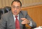 وزير الإسكان: 50% تخفيضا في مصاريف بيع أراضي وعقارات المدن الجديدة