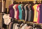 التصديري للملابس الجاهزة : ارتفاع صادرات القطاع إلى 555.8 مليون دولار