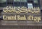 البنك المركزي يرفع سعر الفائدة 2% «مؤقتًا» تحجيماً للتضخم