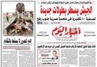 """تقرأ في جريدة """" أخبار اليوم"""" ..  الجيش يسطر بطولات جديدة"""