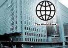 البنك الدولي يطلق برنامج جديد لتمويل رائدات الأعمال
