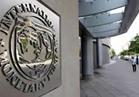 المديرة العامة لصندوق النقد الدولي تطالب العالم  بالعمل لبناء اقتصادات شاملة