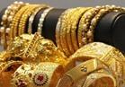 استقرار  أسعار الذهب .. وعيار 21 يسجل 631 جنيها