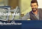 """محمد حسن يطرح أغنية """"على الصداق"""" عبر اليوتيوب"""