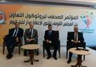 بدء مؤتمر الإعلان عن بروتوكول تعاون بين «أخباراليوم» و«القومي للإعاقة»