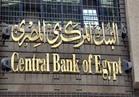 البنك المركزي يعلن ارتفاع الصادرات المصرية للاتحاد الأوربي لـ 1.84 مليار دولار