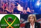 «أحداث مانشستر» تغير مسار العلاقة بين المملكة والجماعة