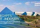 تقارير دولية: تكنولوجيا المعلومات في مصر تنمو بخطى ثابتة