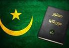 بدء إعلان النتائج الجزئية للاستفتاء الشعبي على التعديلات الدستورية بموريتانيا