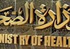الصحة: عيادات البعثة الطبية توقع الكشف على 71500 حاج مصري
