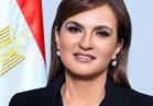 وزيرة الاستثمار والتعاون الدولى تكشف اليوم عن مفاجأة للشباب