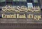 البنك المركزي: نستهدف 5% معدل  النمو الاقتصادي خلال العام المالي الجاري
