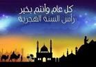 من تبادل الزيارات حتى التهاني الالكترونية.. طقوس وعادات المصريين للاحتفال بالعام الهجري
