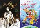 """خالد منصور يناقش """"""""شمعة البحر والعصر الذهبي للديليفري""""..الأربعاء"""
