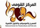 """المركز القومي للمسرح: عقد ندوة لمناقشة عرض """"سنووايت"""" الخميس المقبل"""