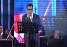 بالصور.. رابح صقر بحفل «كامل العدد» في القاهرة