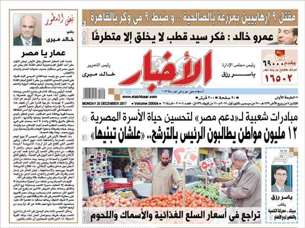 جريدة الأخبار الاثنين