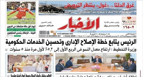 عدد الأخبار 26 ديسمبر