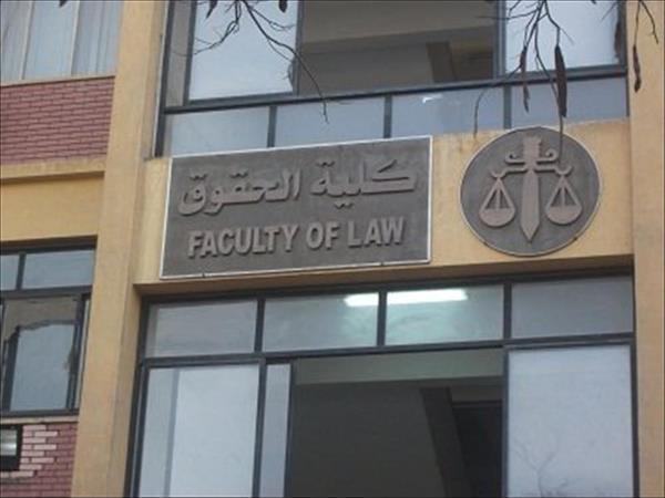 كلية حقوق جامعة عين شمس