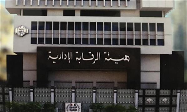 هيئة الرقابة الإدارية