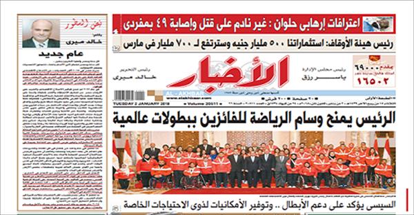 عدد الأخبار 2 يناير