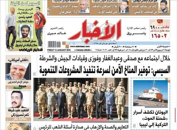 عدد الأخبار 12 يناير 2018
