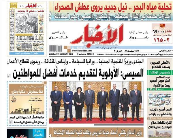 عدد الأخبار الصادر صباح الاثنين 15 يناير