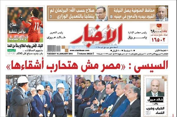 عدد الأخبار الثلاثاء 16 يناير 2018
