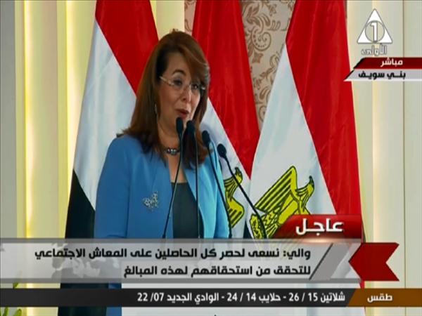 غادة والي وزيرة التضامن الإجتماعي