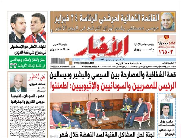 عدد الأخبار الثلاثاء 30 يناير 2018