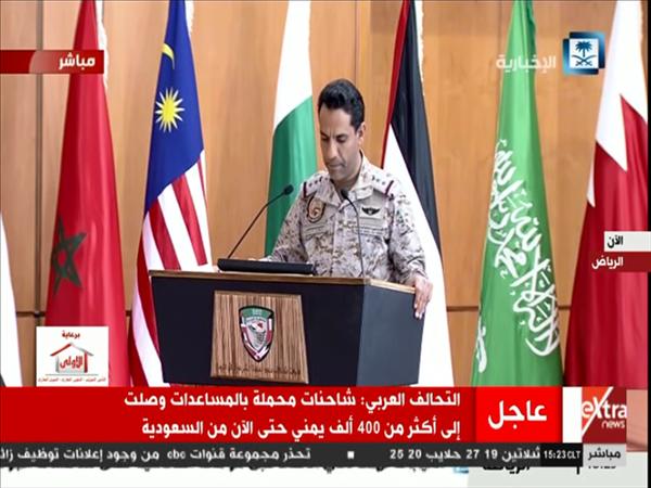 المتحدث باسم قوات التحالف العربي العقيد الركن تركي المالكي