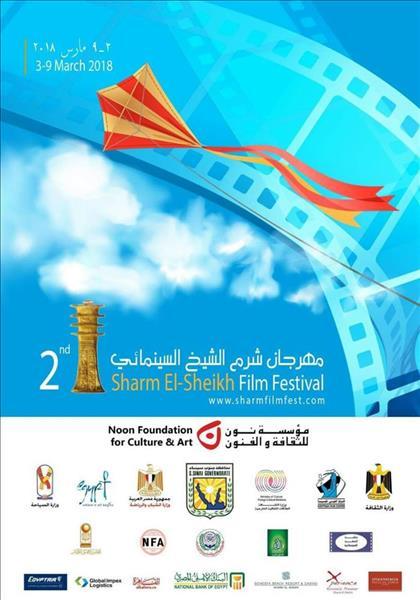 بوستر مهرجان شرم الشيخ السينمائي