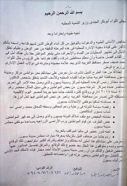 اهالي بسيون يتقدمون بمذكرة لوزير التنمية المحلية للمطالبه باقالة رئيس المدينة