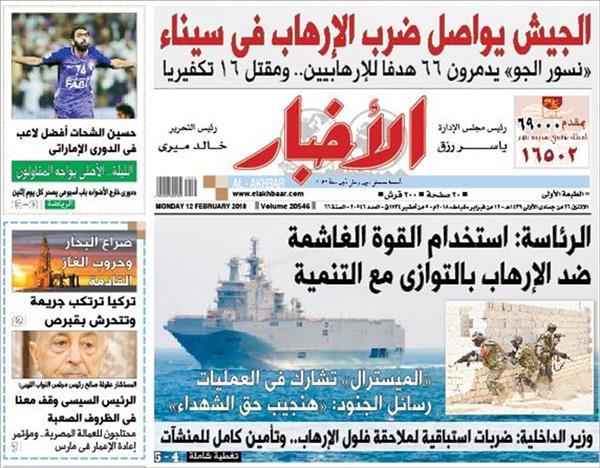 عدد الاثنين من جريدة الأخبار