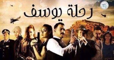 """فيلم """"رحلة يوسف"""""""